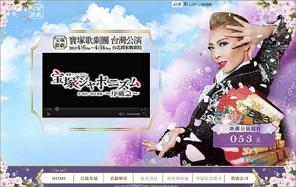 台湾公演中国語サイト画像