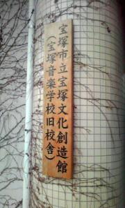 宝塚文化創造館(宝塚音楽学校旧校舎)