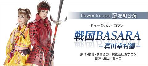 戦国BASARA:宝塚公演