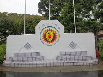 日本平動物園(静岡県静岡市)