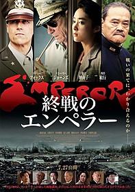 終戦のエンペラー ポスター