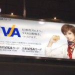 VISAカードのイメキャラ 明日海りお(花組)