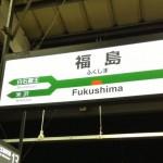 福島駅の案内板