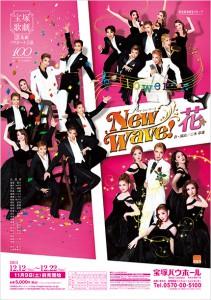 『New Wave! -花-』ポスター