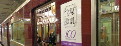 阪急電車(宝塚線)