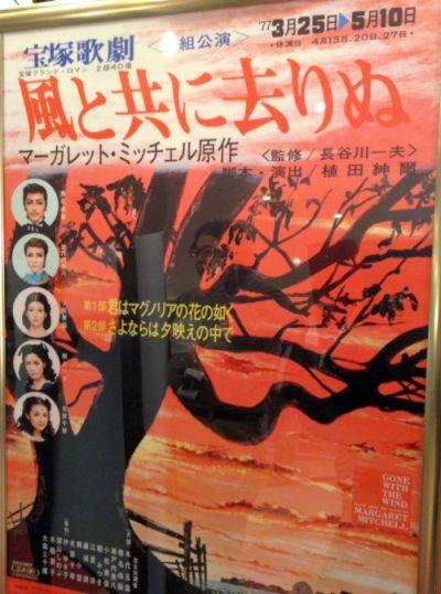 『風と共に去りぬ』1977年初演ポスター