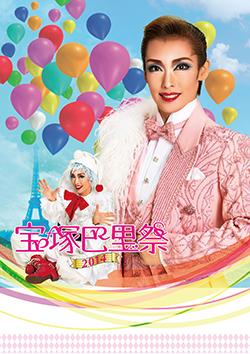 宝塚巴里祭2014ポスター
