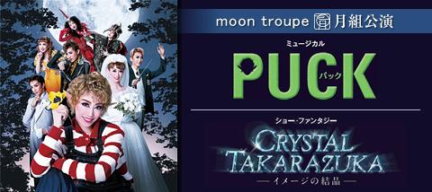 月組『PUCK(パック)』『CRYSTAL TAKARAZUKA-イメージの結晶-』