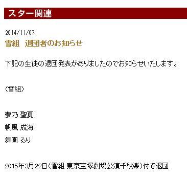 2014/11/07 雪組 退団者のお知らせ