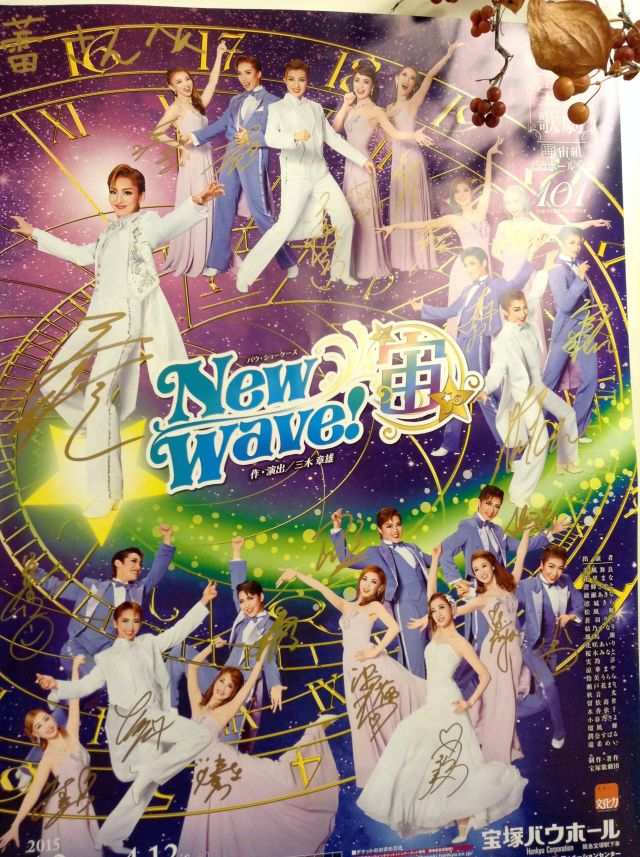 『New Wave! -宙-』