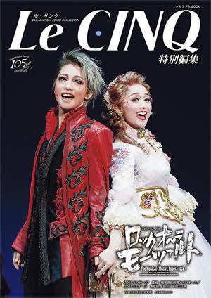 ル・サンク特別編集『ロックオペラモーツァルト』