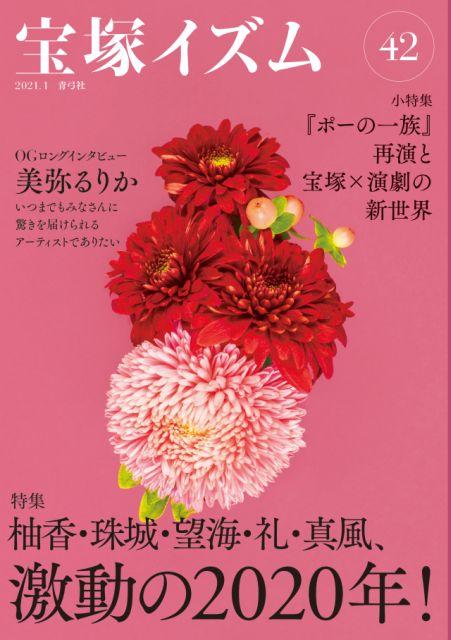 宝塚イズム42表紙
